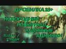 Live v34 Дробилка 18 No steam