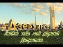 Люблю тебя мой дорогой Дзержинск - Алексей Доктор Леший - бард