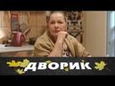 Дворик. 15 серия (2010) Мелодрама, семейный фильм @ Русские сериалы