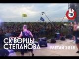 Скворцы Степанова - Улетай 2018