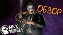 ОБЗОР КОЖАНОЕ ЛИЦО КРАСОТКА | СТОИТ ЛИ ПРОКАЧИВАТЬ? ОБНОВЛЕНИЕ 1.21 в Mortal Kombat X Mobile