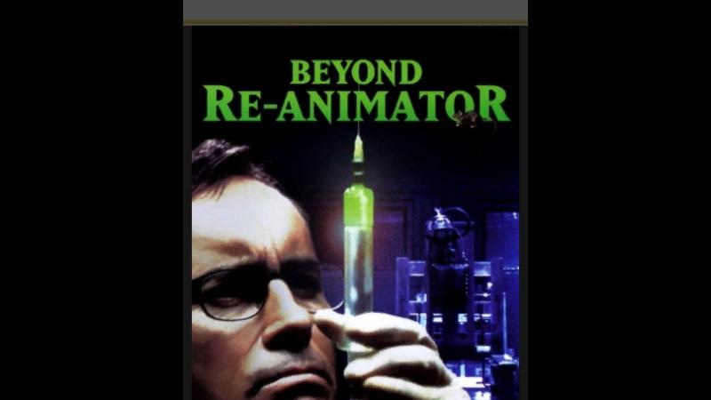 Реаниматор III Возвращение реаниматора Beyond Re Animator 2003 многоголосый