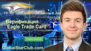 Eagle Bit Trade Верификация Eagle Trade Card