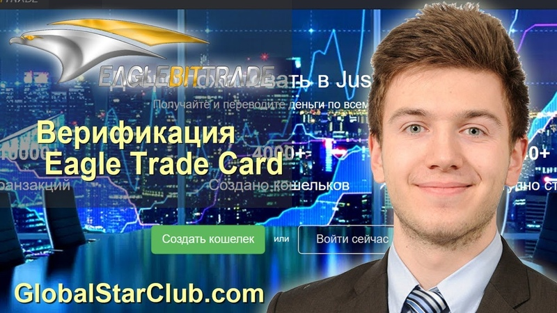 Eagle Bit Trade - Верификация Eagle Trade Card