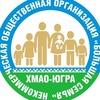 """НКО """"Большая семьЯ"""" Сургут, ХМАО-Югра."""