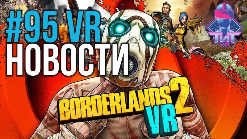 VR за Неделю 95 - Borderlands 2 VR и Новый Шлем с Отлеживанием Глаз уже в Следующем Году