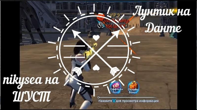 Данте vs Шуст Лунтик и nikysea