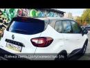 Тонировка Мурманск Renault Kaptur