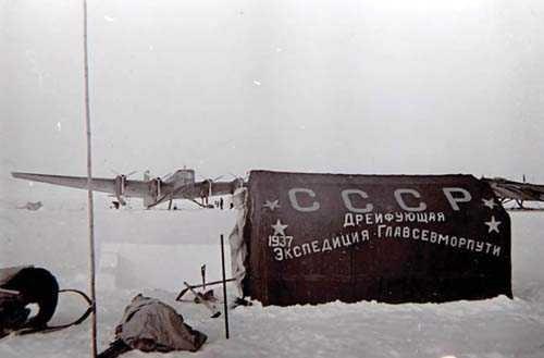 """В 1937 году 21 мая начала свою работу первая в мире дрейфующая на льдине научная станция """"Северный полюс - 1""""."""