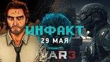 Fallout 4: New Vegas, Bloodborne в GTA V, World War 3, killer7 на ПК, Beware, The Wolf Among Us…