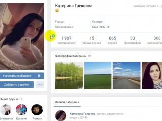 Катерина Гришина_2018-06-11