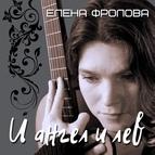 Елена Фролова альбом И ангел, и лев