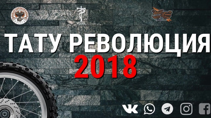 Kazan Tattoo Revolution 2018