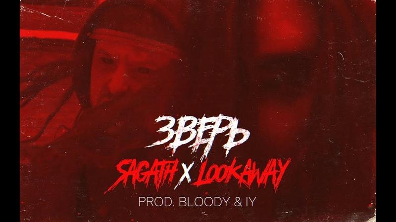 Sagath x Lookaway - Зверь (prod. BLOODY IY)