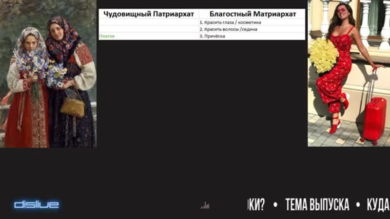 дислайв считает что в пьянстве в стрипклубах виноваты бабы а не мужики (by AM) рисует фантастические образы дорев.руси