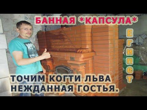 87 Ч 2 Банная печь *капсула* Точим когти льва Нежданная гостья Печник Пинск