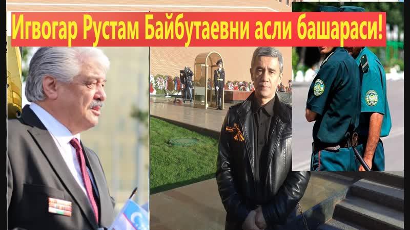 Игвогар Рустам Байбутаевни асли башараси! Источник: Ozodlik Radiosi www.youtube.com/watch?v=pkn2L5PuqFM