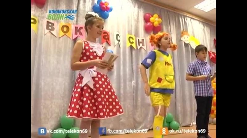 Конаковские первоклассники дали обещание не списывать на уроках (360p) (via Skyload)
