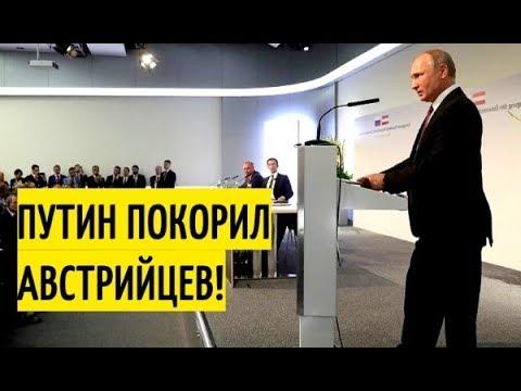 ГОРДОСТЬ за страну! Нокаутиpующий визит Путина в Австрию поставил НА УШИ всю Европу!