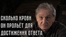 Cколько крови он прольёт для достижения ответа ИгорьОстрецов ЯРТ энергетика