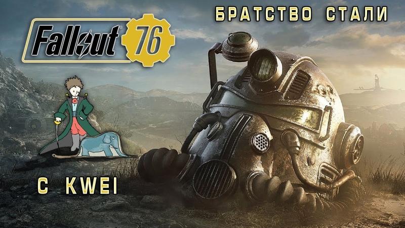 Fallout 76 | Братство Стали | c Kwei