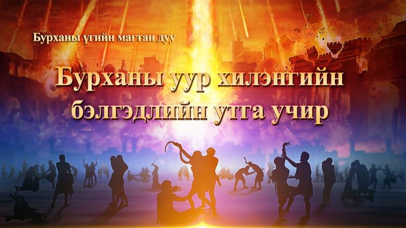 Монгол магтан дуу | Бурханы уур хилэнгийн бэлгэдлийн утга учир | Бурхан бол ариун бөгөөд зөвт