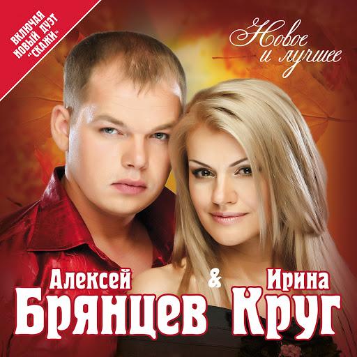 Ирина Круг альбом Новое и лучшее