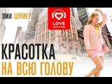 Красотка на всю голову — Русский трейлер (2018)