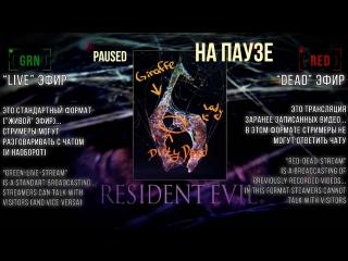 [GRN] Resident Evil 6: Женек и Танюха [21+] #10