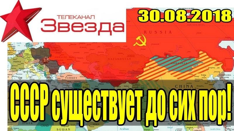 Советский Союз до сих пор существует!