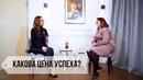 Женский бизнес. Стриптиз. Развод и медитация. Откровенное интервью Анны Леонастейдж.
