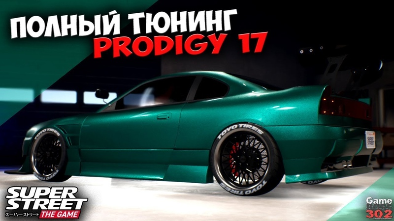 Super Street The Game | Полный тюнинг Prodigy 17 | То ли Слива, то ли NSX