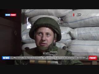 Боец НМ ДНР: Мы готовы к провокациям ВСУ, но переживаем за мирных жителей.