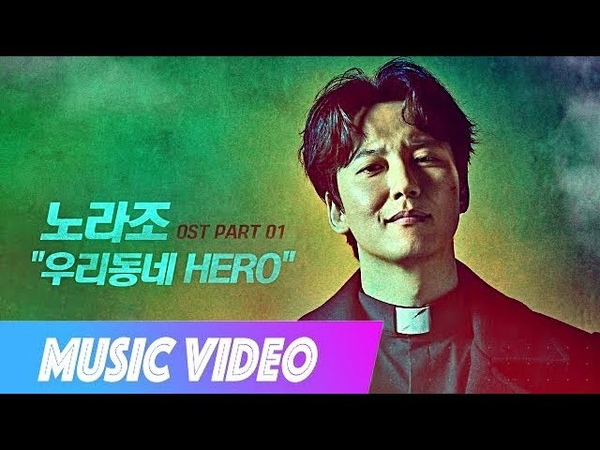 NORAZO 노라조 우리동네 HERO Our Neighbourhood Hero  🔹ENG IND 日本語字幕🔹열혈사제 The Fiery Priest OST Part 1