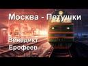 Аудиокнига Москва Петушки Венедикт Ерофеев
