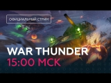War Thunder. Пятница, 13!