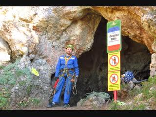Спуск в пещеру Ман