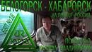 ЮРТВ 2018: Из Белогорска в Хабаровск на фирменном поезде №2 Россия Москва - Владивосток. [№316]