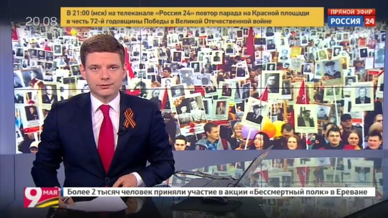 Новости на Россия 24 • Бессмертный полк прошагал по пляжам, улицам и площадям