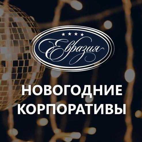 Афиша Тюмень Новогодние корпоративы в отеле ЕВРАЗИЯ, Тюмень