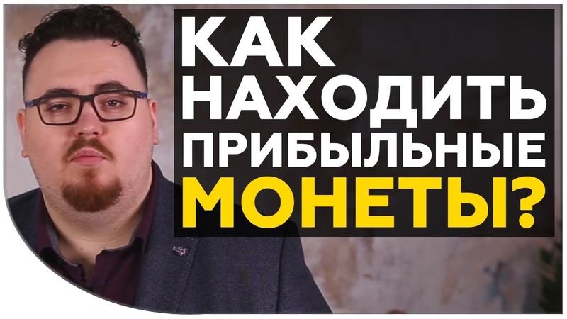 Как находить перспективные криптовалюты которые дают 3х 10х Дмитрий Карпиловский