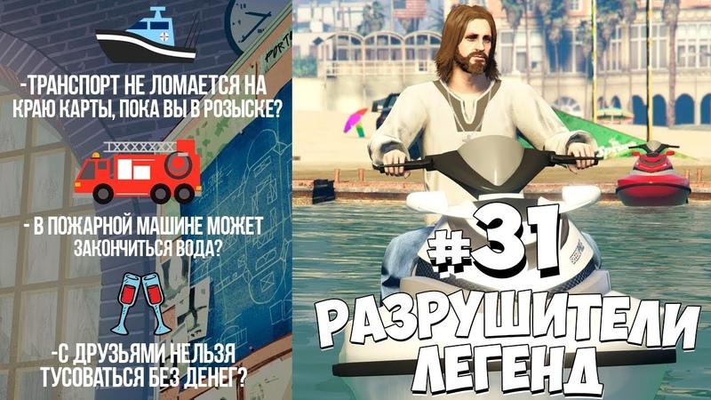 GTA 5 - РАЗРУШИТЕЛИ ЛЕГЕНД 31