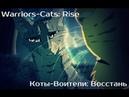 ~Warriors-Cats RiseКоты-Воители Восстань~