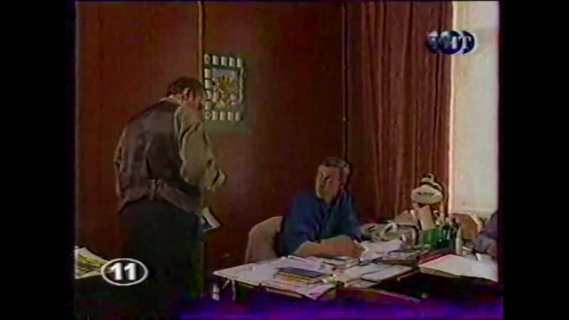 Улицы разбитых фонарей - Дело Репортёра (1998) (ТНТ, 1999)