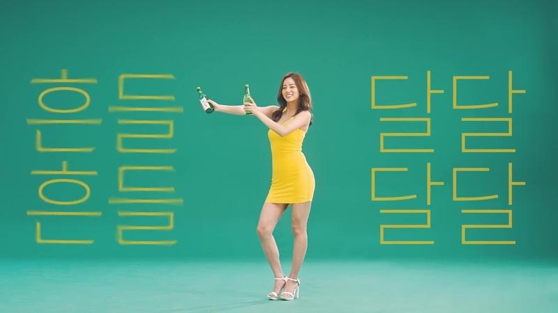 혜리 잎새주 댄스 잎새 Chu 소주 광고 20초 30초 CF 보해양조 Hyeri Girls Day 걸스데이 170221 170313
