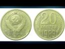Самые редкие и дорогие монеты СССР 1961-1991 года. Как заработать на монетах Ценник 2016 года.mp4