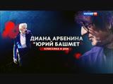 Диана Арбенина и Юрий Башмет - Классика и Рок. Crocus City Hall (2016)