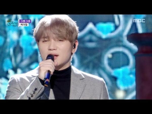[Comeback Stage] K.Will - Those Days , 케이윌 - 그땐 그댄 show Music core 20181117