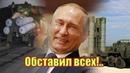 Путин всех надул! За время пути С-300 могли подрасти