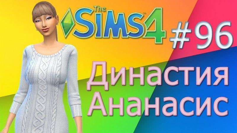The Sims 4 - Династия Ананасис 96